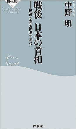 戦後 日本の首相――経済と安全保障で読む (祥伝社新書)
