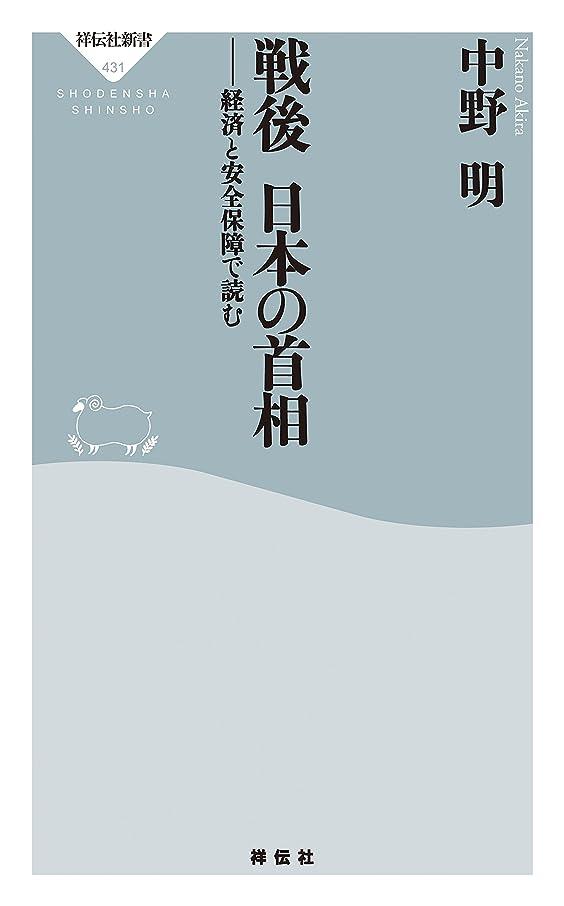 蒸し器きつく路面電車戦後 日本の首相――経済と安全保障で読む (祥伝社新書)
