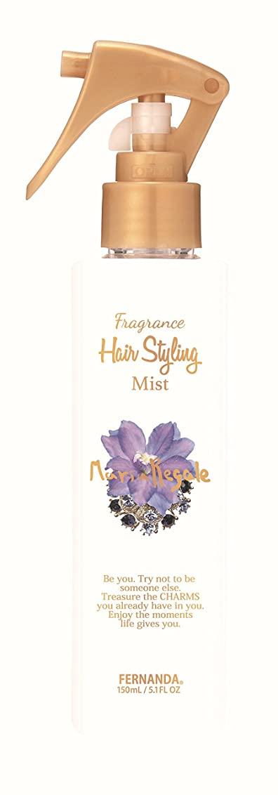 ミット過半数必要性FERNANDA(フェルナンダ) Hair Styling Mist Maria Regale(ヘアスタイリングミスト マリアリゲル)