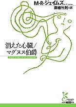 表紙: 消えた心臓/マグヌス伯爵 (光文社古典新訳文庫) | M・R・ジェイムズ