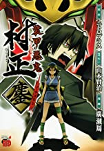 表紙: 装甲悪鬼村正 鏖 (チャンピオンREDコミックス)   ニトロプラス