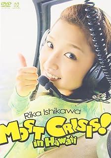 石川梨華 Rika Ishikawa MOST CRISIS! in Hawaii [DVD]