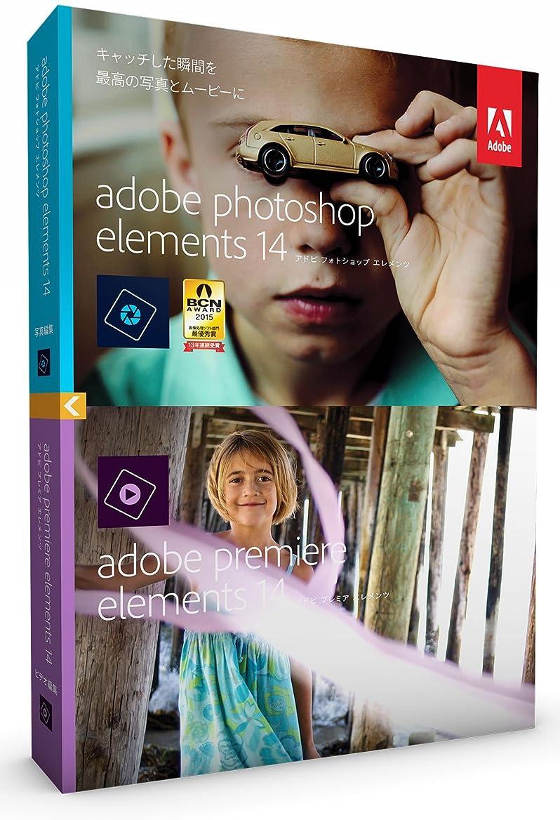 アーサーキリスト教ユニークなAdobe Photoshop Elements 14 & Adobe Premiere Elements 14 (Elements 15への無償アップグレード対象商品 2017/1/4まで)