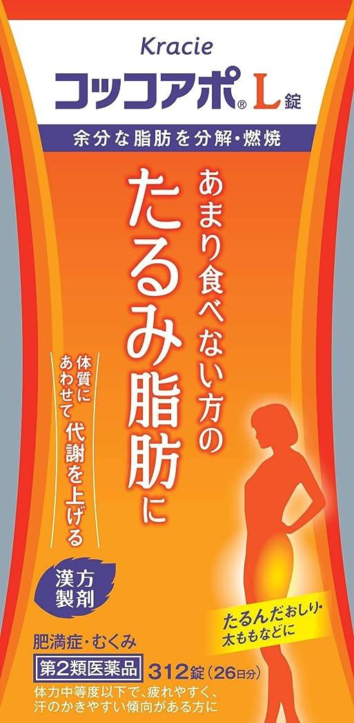 夜小川関係【第2類医薬品】コッコアポL錠 312錠