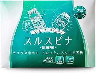 【スルスピナ】 スピルリナ 乳酸菌 コンブチャ酵素 ダイエットサプリ いつでもどこでも30包 30日分