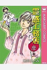 霊感工務店リペア 摩の巻 (マーガレットコミックスDIGITAL) Kindle版