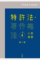 特許法・著作権法(第2版) Kindle版