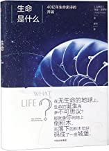 What is Life:How Chemistry Becomes Biology (Chinese Edition)