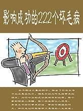影响成功的222个坏毛病 (Chinese Edition)