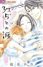 表紙: 37.5℃の涙(19) (フラワーコミックス) | 椎名チカ
