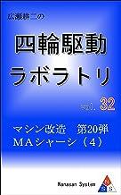 広瀬耕二の四輪駆動ラボラトリ vol.32: マシン改造 第20弾 MAシャーシ(4)