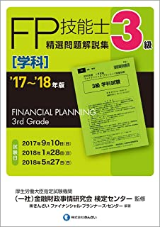 '17~'18年版 3級FP技能士(学科)精選問題解説集