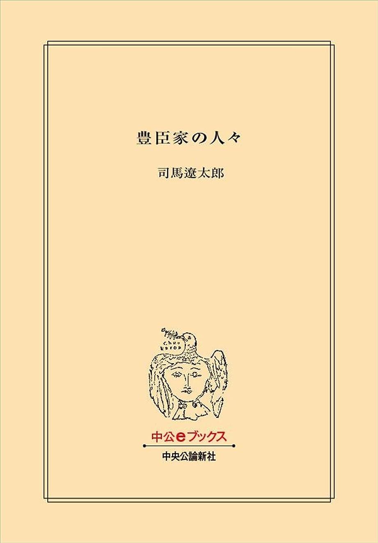 キモい熱受益者豊臣家の人々 (中公文庫)