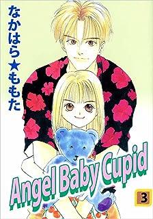 Angel Baby Cupid 3巻