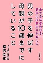 表紙: 男の子を伸ばす母親が10歳までにしていること | 柳沢 幸雄