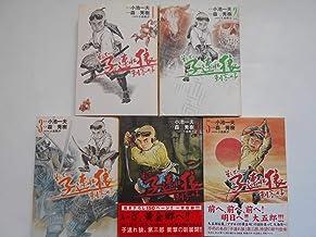 そして-子連れ狼 刺客の子 コミック 1-5巻セット (キングシリーズ 刃コミックス)