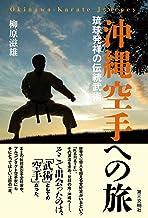表紙: 沖縄空手への旅:琉球発祥の伝統武術   柳原滋雄