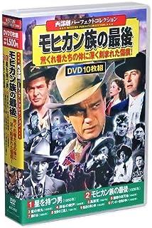 西部劇 パーフェクトコレクション モヒカン族の最後 DVD10枚組 (ケース付)セット