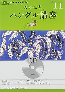 NHK CD ラジオ まいにちハングル講座 2012年11月号