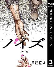 表紙: ノイズ【noise】 3 (ヤングジャンプコミックスDIGITAL) | 筒井哲也