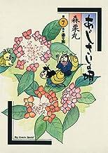 表紙: あじさいの唄 通り雨の巻 (ビッグコミックス)   森栗丸