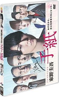ドラマスペシャル「東野圭吾 手紙」 [DVD]