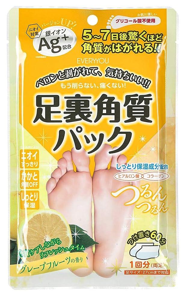 シフトお風呂を持っている嫌悪足裏角質パック 銀イオンAg+ [グレープフルーツ/1回分]