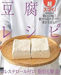 超スゴイ!豆腐レシピ (レタスクラブムック)