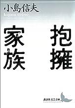 表紙: 抱擁家族 (講談社文芸文庫) | 小島信夫