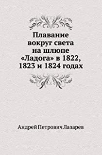 Plavanie Vokrug Sveta Na Shlyupe Ladoga V 1822, 1823 I 1824 Godah (Russian Edition)