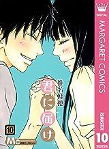 表紙: 君に届け リマスター版 10 (マーガレットコミックスDIGITAL) | 椎名軽穂