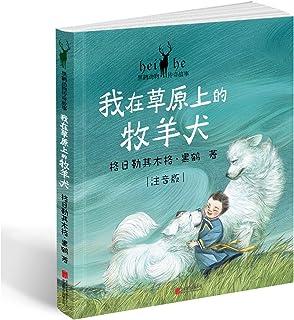 黑鹤动物传奇故事:我在草原上的牧羊犬