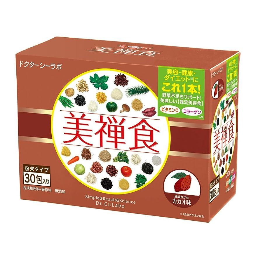 無法者春遺棄されたドクターシーラボ 美禅食 カカオ味 462g(15.4g×30包) ダイエットシェイク