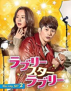ラブリー・スター・ラブリー Blu-ray SET2(約181分特典映像DVD付)