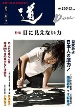 季刊『道』 166号(2010年秋号)