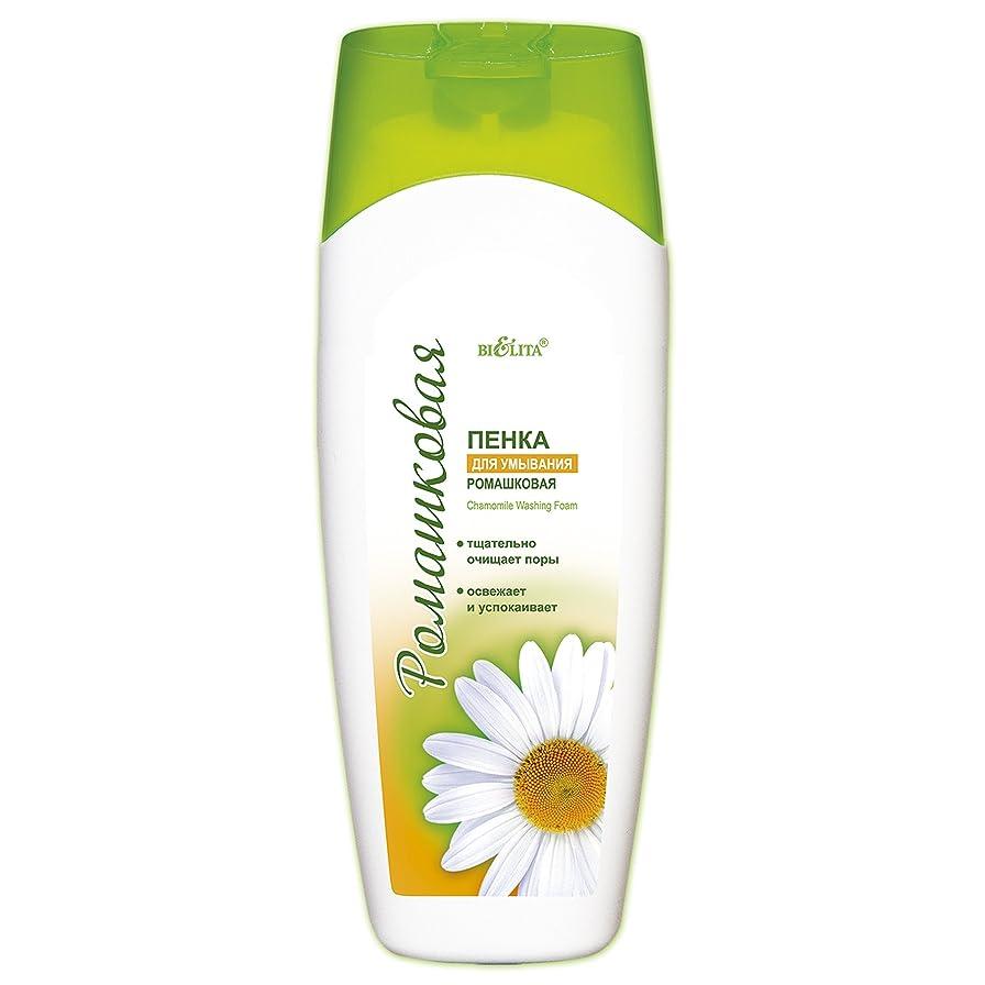 オーケストラ真似る無力Bielita & Vitex | Chamomile Line | Face Clenaser Foam For All Skin Types | Chamomile | Allantoin | Vitamin E | 250 ml