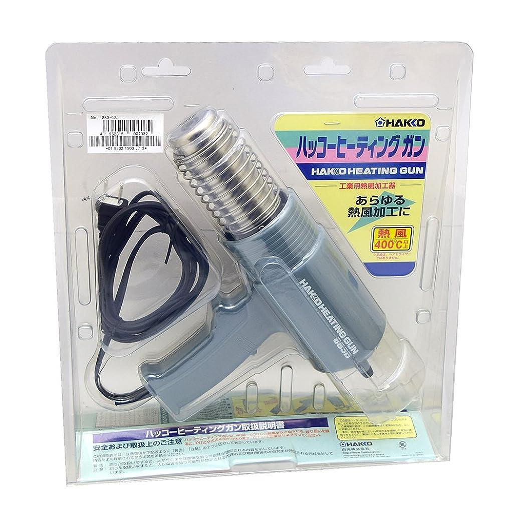 時期尚早白雪姫普通の白光 ハッコーヒーティングガン 883B 100V-1KW平型プラグ 883-13