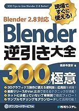 表紙: 現場ですぐに使える!Blender逆引き大全300の極意 Blender2.8対応 | 薬師寺国安