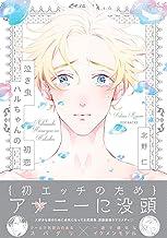 表紙: 泣き虫ハルちゃんの初恋 (ふゅーじょんぷろだくと) | 北野仁