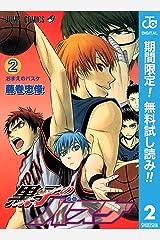 黒子のバスケ モノクロ版【期間限定無料】 2 (ジャンプコミックスDIGITAL) Kindle版