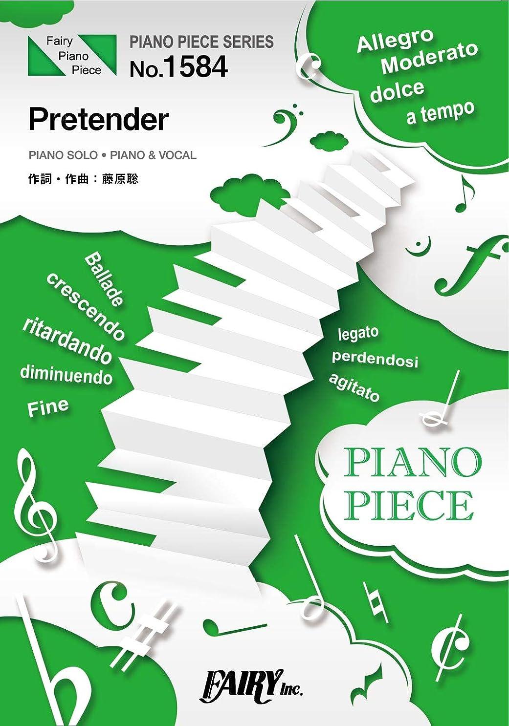 等しい快適散歩ピアノピースPP1584 Pretender / Official髭男dism (ピアノソロ?ピアノ&ヴォーカル)~映画「コンフィデンスマンJP」主題歌 (PIANO PIECE SERIES)