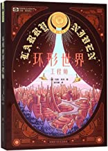 The Ringworld Engineers (Chinese Edition)