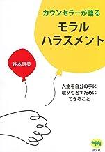 表紙: カウンセラーが語るモラルハラスメント   谷本惠美