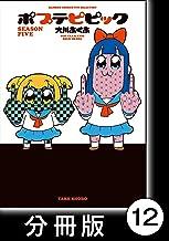ポプテピピック SEASON FIVE【分冊版】(12) (バンブーコミックス WINセレクション)