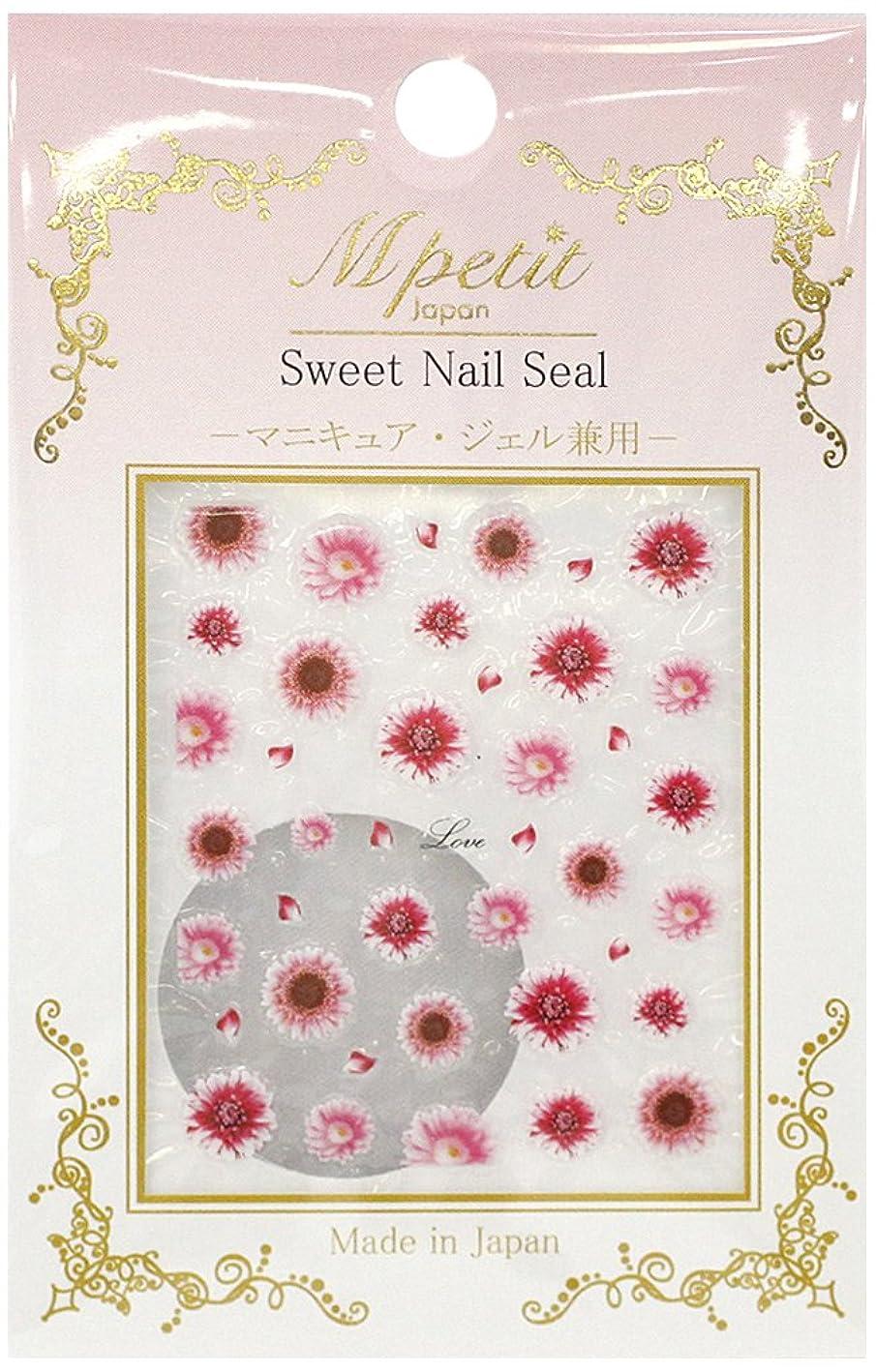 フィット前奏曲コーラスMpetit Sweet Parts Seal S462