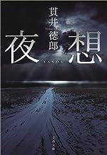 表紙: 夜想 (文春文庫)   貫井 徳郎