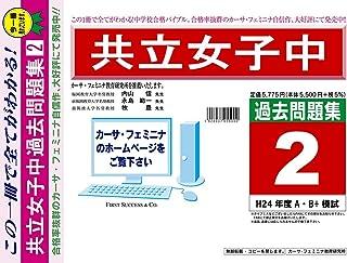 共立女子中学校【東京都】 H25年度用過去問題集2(H24/A・B+模試)