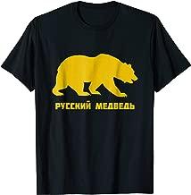 Russian Bear T-shirt Russia Shirt CCCP Shirt Russian Tee