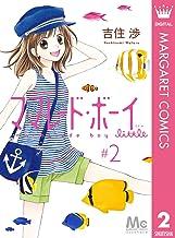 表紙: ママレード・ボーイ little 2 (マーガレットコミックスDIGITAL)   吉住渉