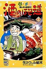 酒のほそ道 16 Kindle版